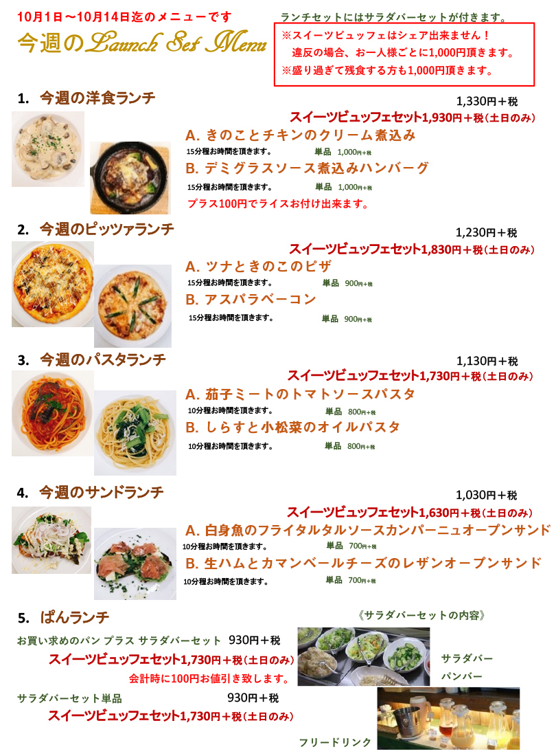 20191001_lunch