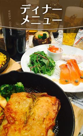 dinner_btn