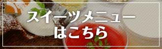 sweets_menu